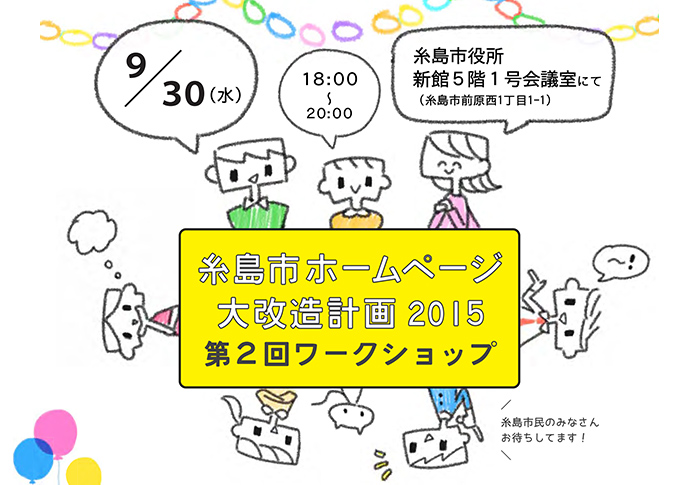 itoshima_HP2-1